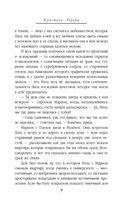 Кристалл Авроры — фото, картинка — 7