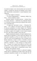 Кристалл Авроры — фото, картинка — 9