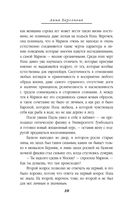 Кристалл Авроры — фото, картинка — 10