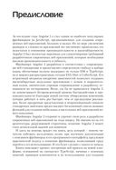 Изучаем Angular 2 — фото, картинка — 11