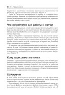 Изучаем Angular 2 — фото, картинка — 13