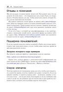 Изучаем Angular 2 — фото, картинка — 15