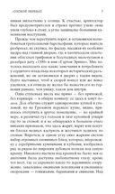 Грозовой перевал — фото, картинка — 3