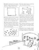 Игры, тесты, лабиринты и задания для девочек — фото, картинка — 5