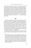 Ошибка Коперника. Загадка жизни во Вселенной — фото, картинка — 10