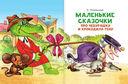Маленькие сказочки про Чебурашку и Крокодила Гену — фото, картинка — 1