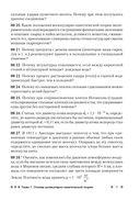 Сборник задач по физике. 10 класс — фото, картинка — 5