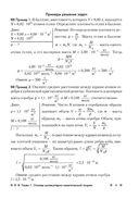 Сборник задач по физике. 10 класс — фото, картинка — 7