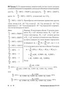 Сборник задач по физике. 10 класс — фото, картинка — 8