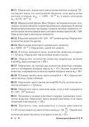 Сборник задач по физике. 10 класс — фото, картинка — 10