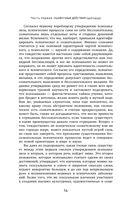 Введение в психоанализ — фото, картинка — 14