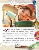 Манюня, или Рецепт счастья — фото, картинка — 1