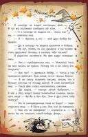 Фея-колтунья и волшебный портал — фото, картинка — 11