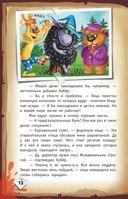 Фея-колтунья и волшебный портал — фото, картинка — 12