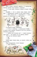 Фея-колтунья и волшебный портал — фото, картинка — 13