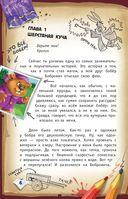 Фея-колтунья и волшебный портал — фото, картинка — 6
