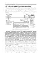 Микроконтроллеры ARM7 семейств LPC2300/2400. Вводный курс разработчика (+ CD) — фото, картинка — 12