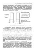 Микроконтроллеры ARM7 семейств LPC2300/2400. Вводный курс разработчика (+ CD) — фото, картинка — 15