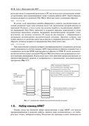 Микроконтроллеры ARM7 семейств LPC2300/2400. Вводный курс разработчика (+ CD) — фото, картинка — 16