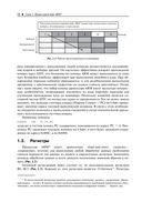 Микроконтроллеры ARM7 семейств LPC2300/2400. Вводный курс разработчика (+ CD) — фото, картинка — 10
