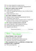 Тесты по русскому языку для тематического контроля. 4 класс. Вариант 2 — фото, картинка — 2