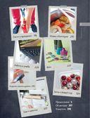 Лайфхак. 365 способов организовать свой дом и сделать его комфортным для жизни — фото, картинка — 2