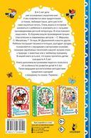 Всё детское чтение 4-5 лет — фото, картинка — 4