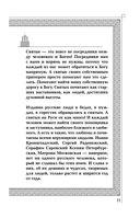 Матрона Московская — фото, картинка — 10