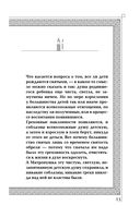 Матрона Московская — фото, картинка — 12