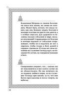 Матрона Московская — фото, картинка — 9