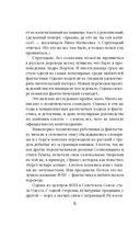 Колдовской Мир — фото, картинка — 6