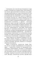 Колдовской Мир — фото, картинка — 9