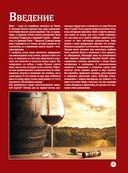 Вино — фото, картинка — 2