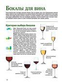 Вино — фото, картинка — 11
