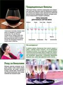 Вино — фото, картинка — 12