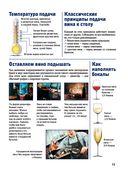 Вино — фото, картинка — 14