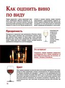 Вино — фото, картинка — 15