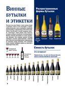 Вино — фото, картинка — 7