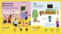 Главная книга малыша. В детском саду — фото, картинка — 3