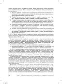 Основы маркетинга. Краткий курс — фото, картинка — 13