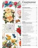 Розы из шелковых лент и органзы. Объемная вышивка — фото, картинка — 1