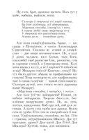 Смаленне вепрука — фото, картинка — 5