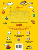 Лучшая книга логических игр и головоломок для самых умных — фото, картинка — 8
