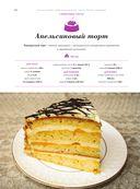 Домашняя выпечка. Торты, рулеты, пирожные — фото, картинка — 10
