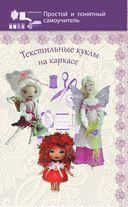 Текстильные куклы на каркасе — фото, картинка — 1