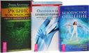 Безопасное общение. Учебник по экстрасенсорике. Охотники за привидениями (комплект из 3-х книг) — фото, картинка — 1