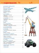 Большие машины. Энциклопедия для детского сада — фото, картинка — 2