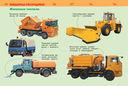 Большие машины. Энциклопедия для детского сада — фото, картинка — 3