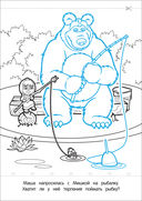 Маша и Медведь. Картинки-невидимки — фото, картинка — 1