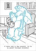 Маша и Медведь. Картинки-невидимки — фото, картинка — 2